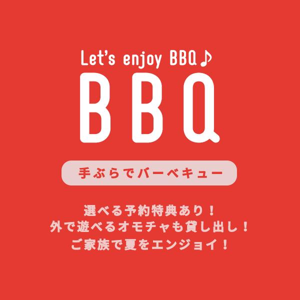 土日祝日・夏休み限定! MUでお手軽 手ぶらBBQスタート!