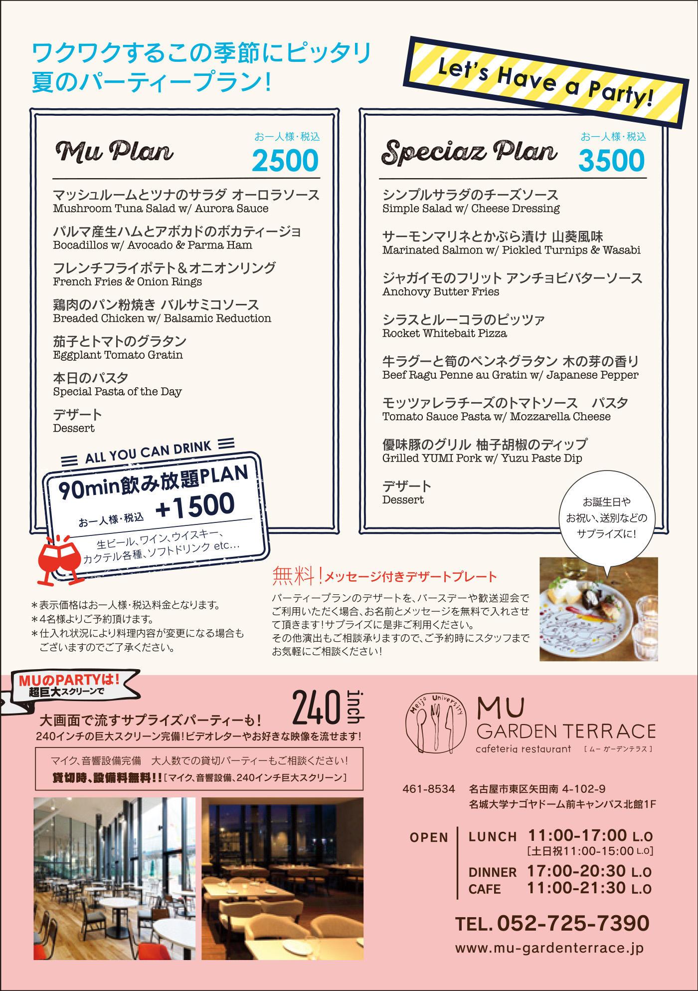 mu_1705_partyplan-2.jpg