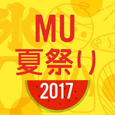 8月19日(土) MU夏祭り2017開催!
