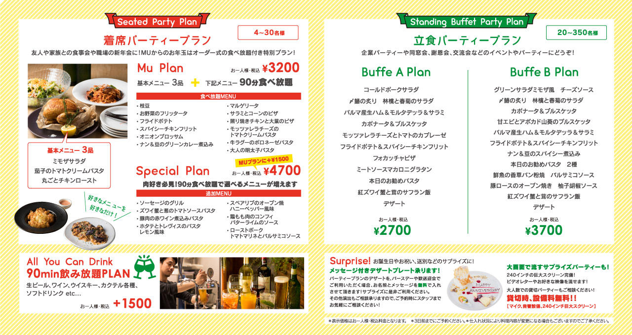 mu_1712_partyplan.web2.jpg