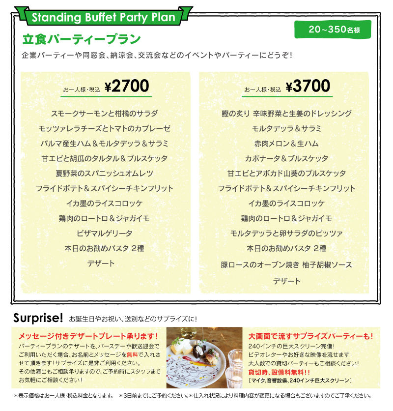 mu_1805_partyplan3.jpg