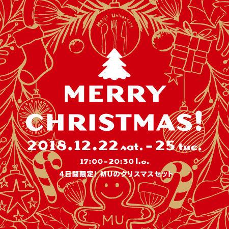 MUのクリスマスディナー!