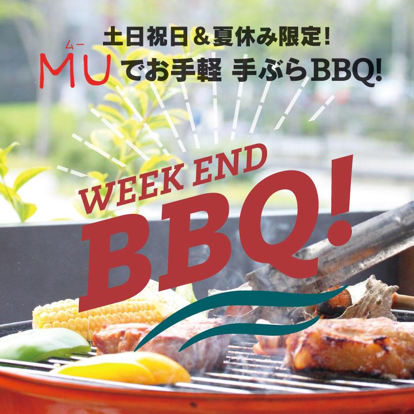 土日祝日&夏休み限定!MUガーデンテラスのBBQ