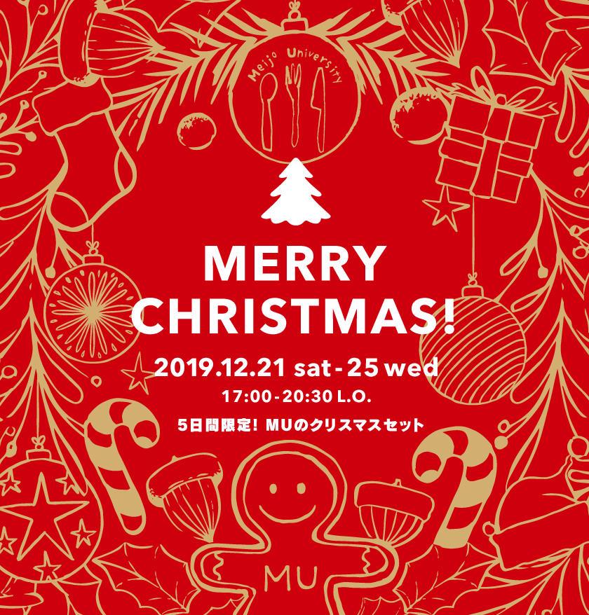MUのお得なクリスマスファミリーセット