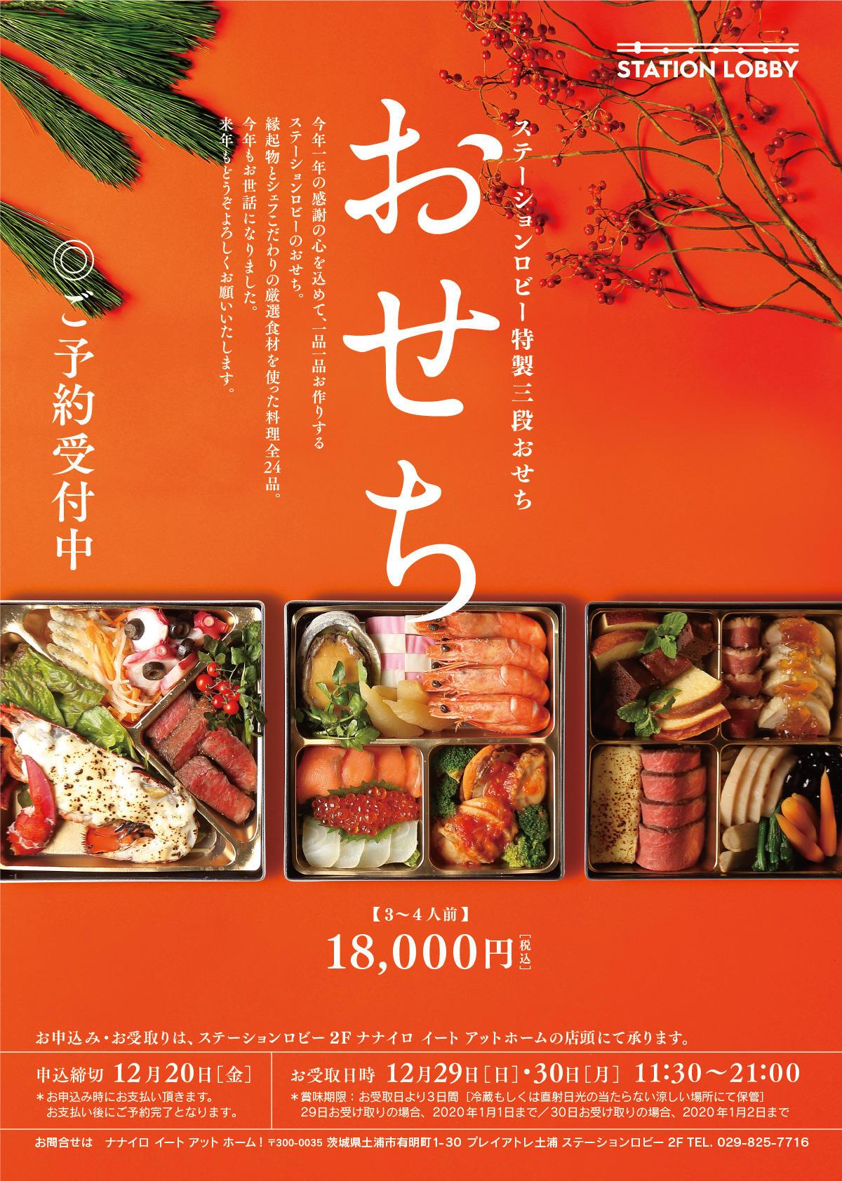 nanairo_191112_osechi_main.jpg