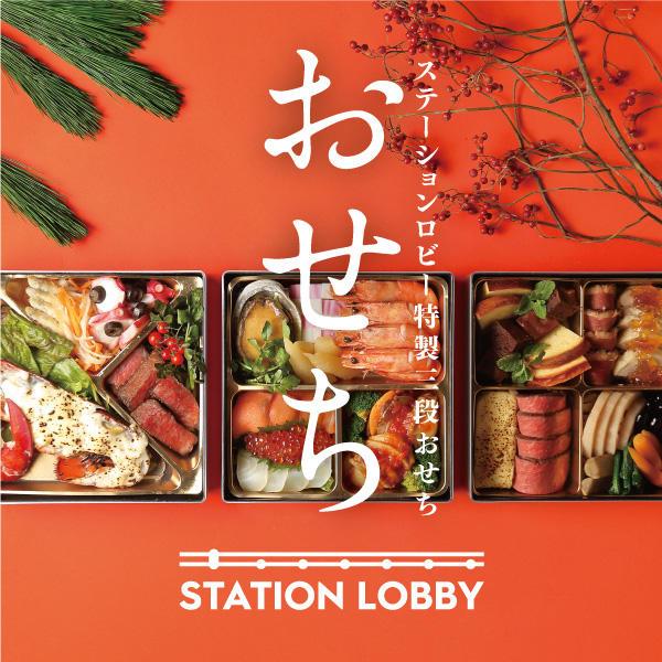 STATION LOBBYのおせち