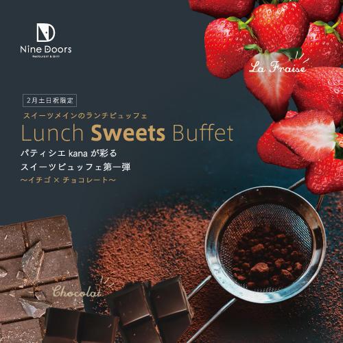 パティシエkanaが彩る スイーツビュッフェ第一弾〜イチゴ×チョコレート〜