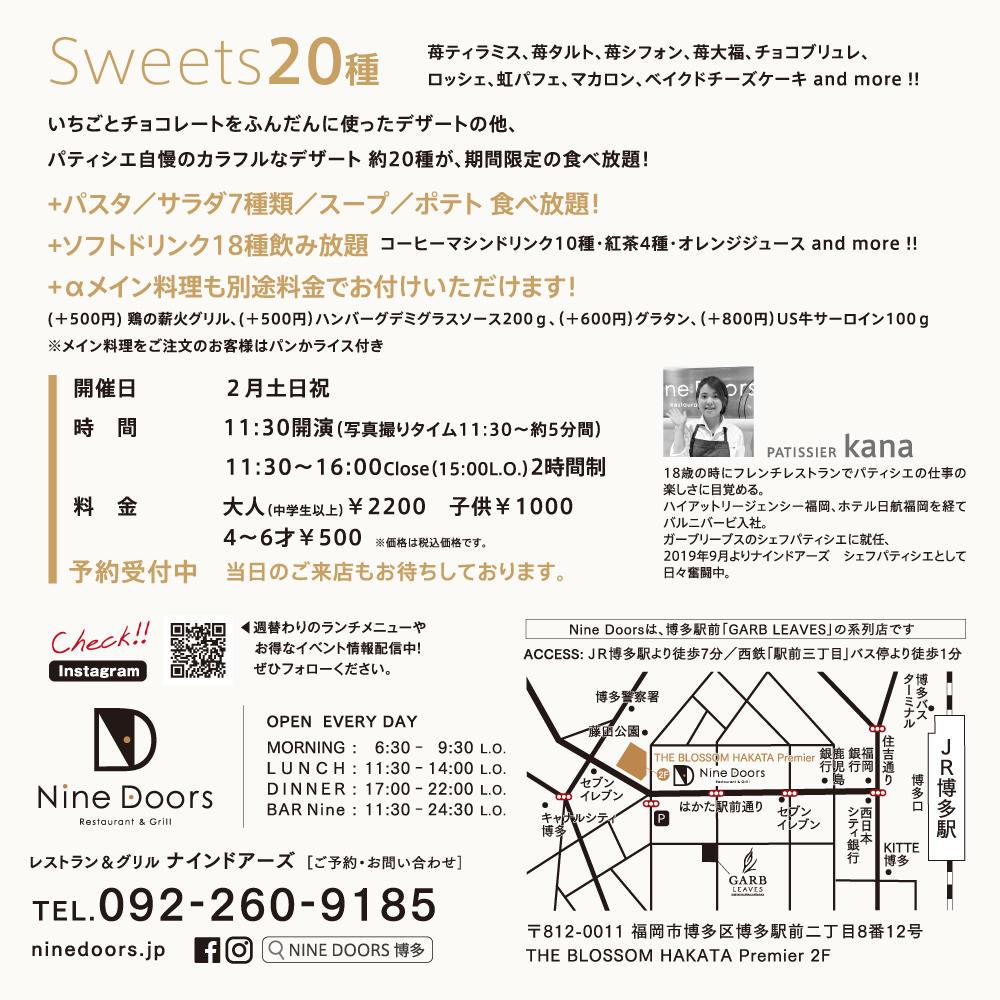 nd_200107_sweets_ol02.jpg