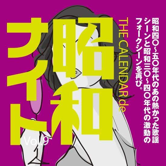 11月27日 昭和ナイトVol.9開催!!