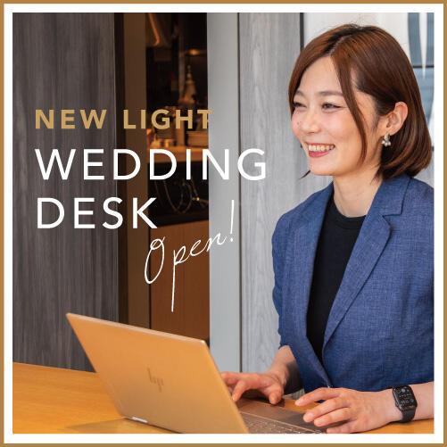NEW LIGHT 【Wedding Desk】 OPEN!!