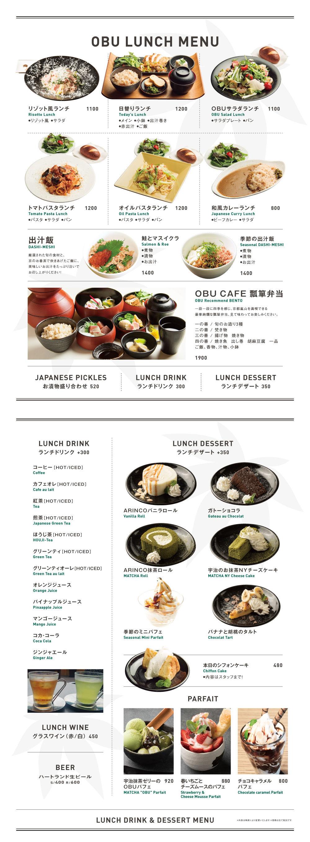 飲食店の企画 経営 株式会社バルニバービ obu cafe lunch menu