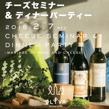 チーズセミナー&ディナーパーティー開催!