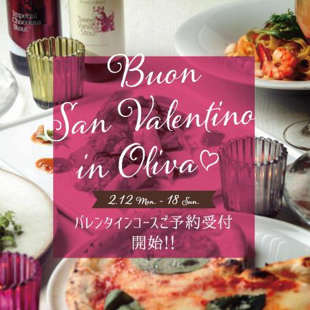 OLIVAのバレンタイン限定コースご予約受付開始!