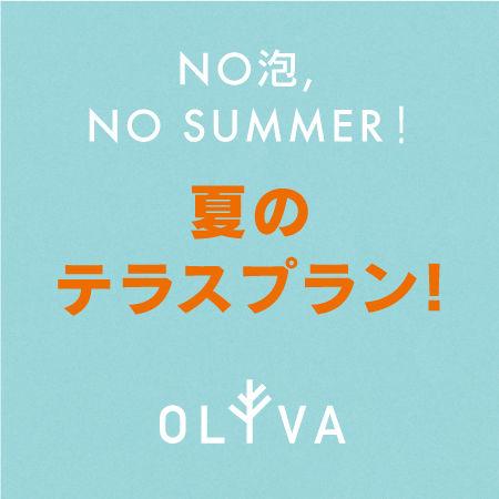 【NO泡!NO SUMMER!!】OLIVA夏のテラスプラン