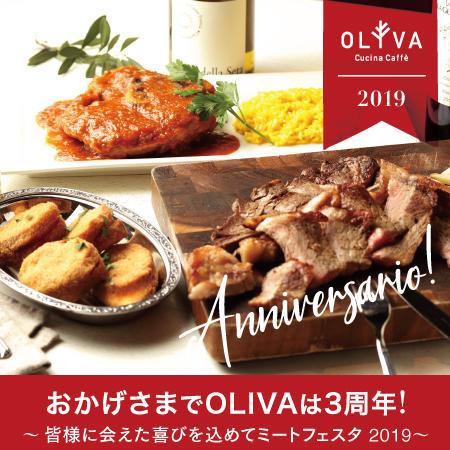 OLIVA 3周年特別メニュー