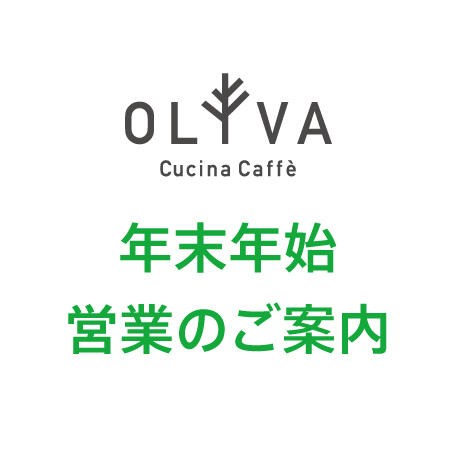 OLIVA 年末年始の営業時間