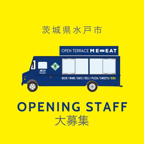 BBQ&ピッツァ&カフェ OPEN TERRACE ME(水戸)EAT (ミーイート)のオープニングスタッフ大募集!!