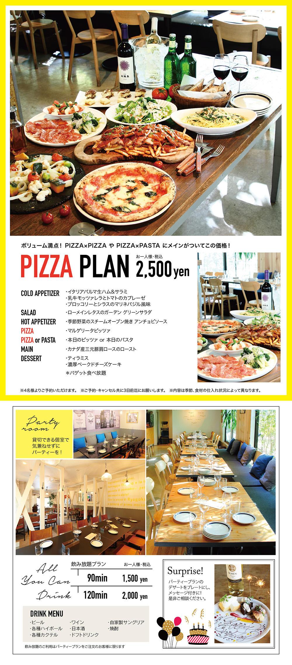 pizzaplan_ryogoku-02.jpg