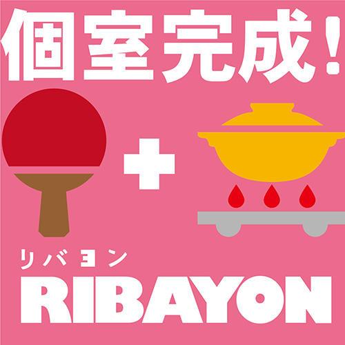 RIBAYONに個室ができました!