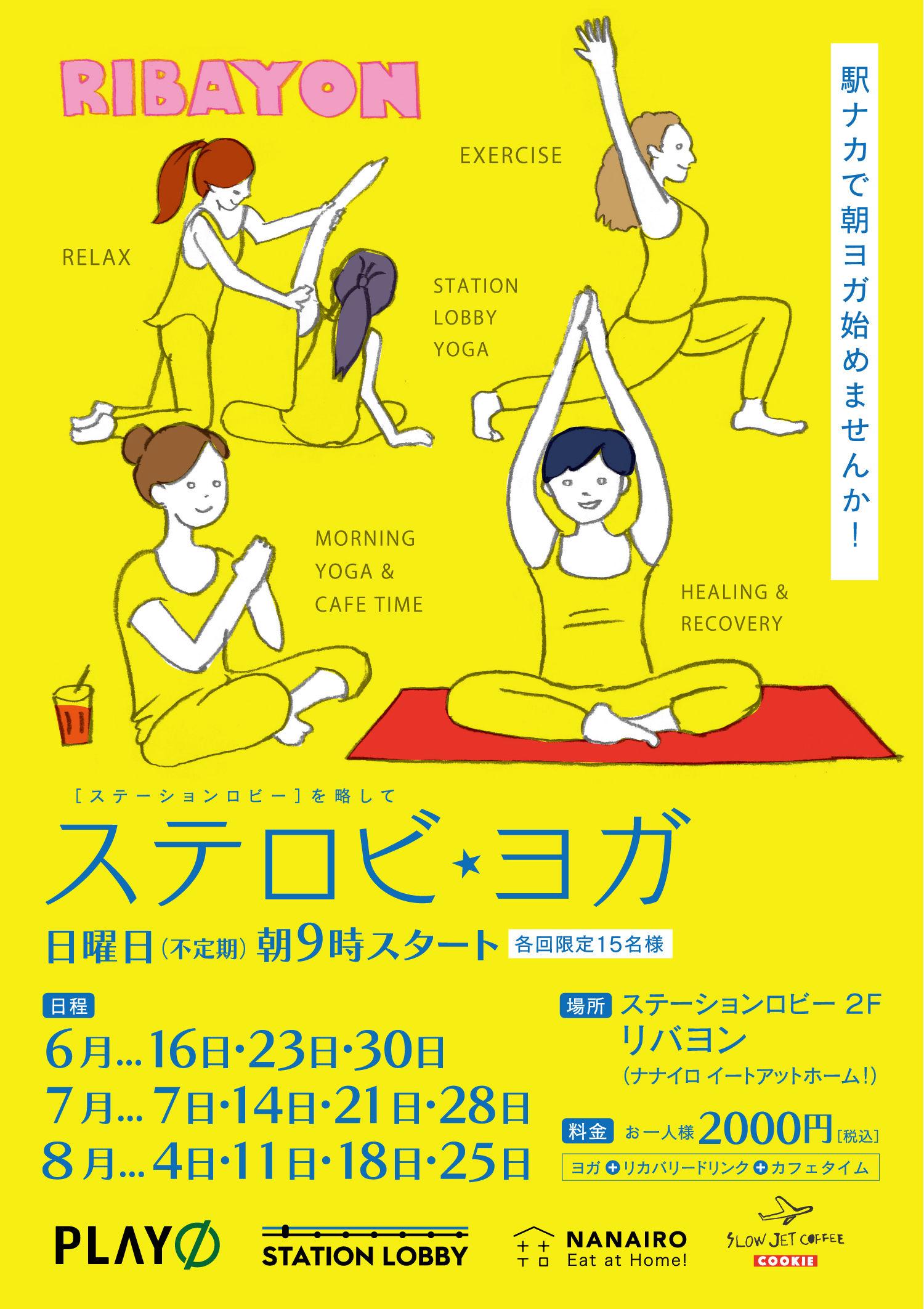 ribayon_yoga_flyer_1.jpg