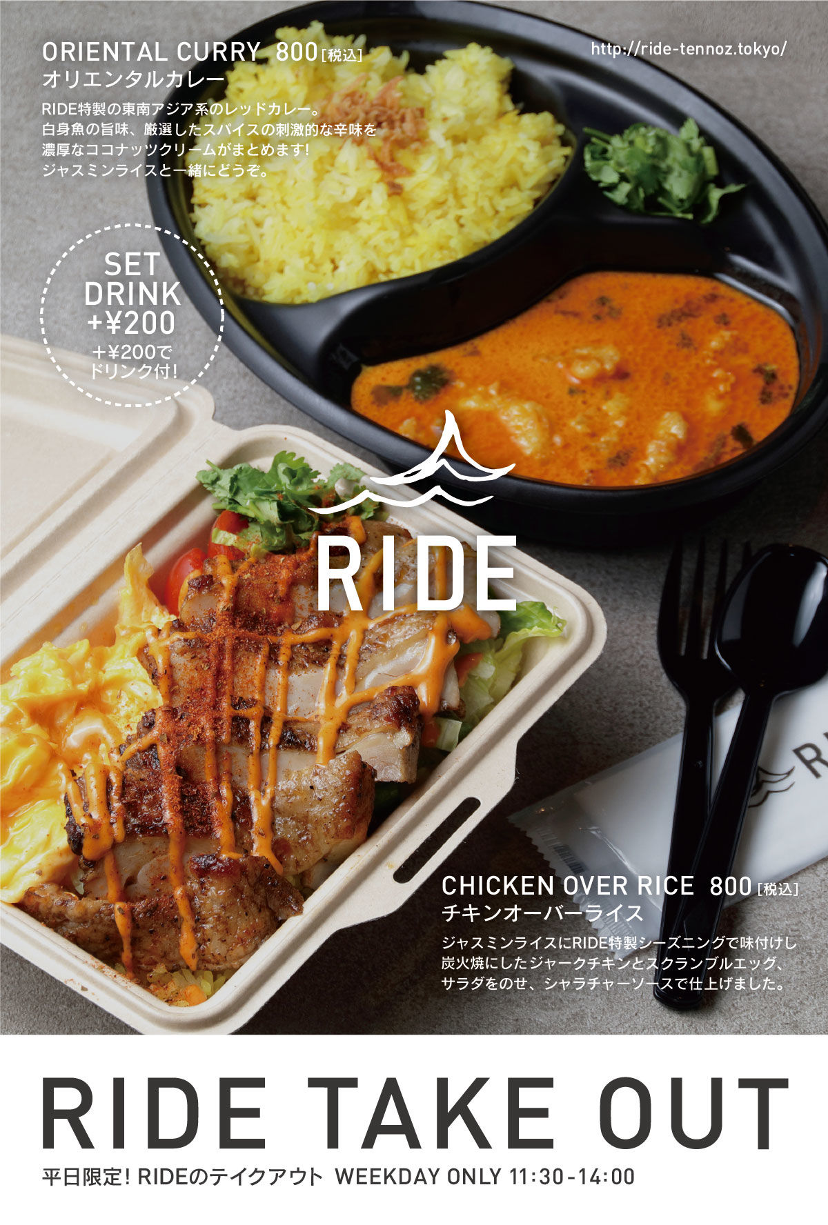 ride_181026_takeout_main.jpg