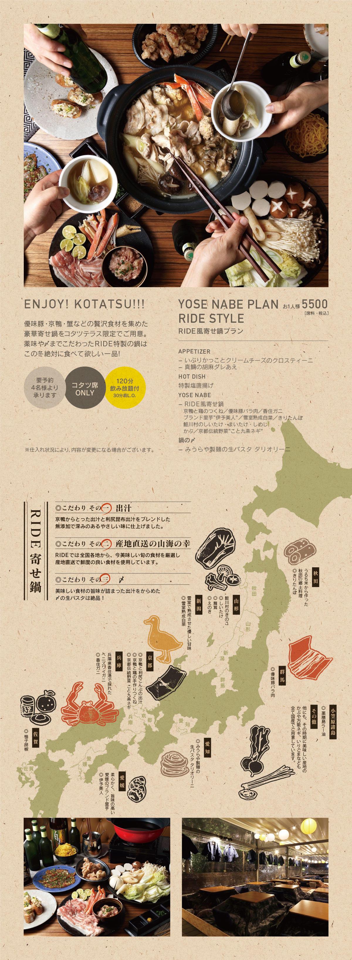 ride_191201_nabe_main.jpg