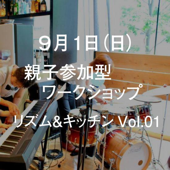 9月1日 親子参加型ワークショップ 『リズム&キッチン』Vol.01