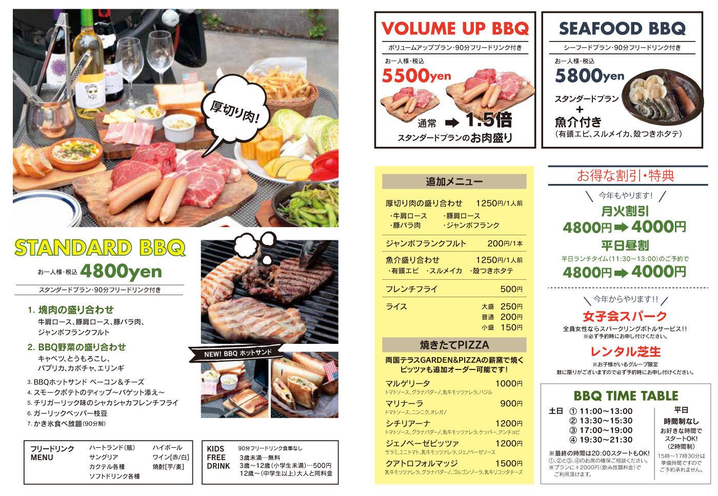 ryogoku_1803_bbq.jpg