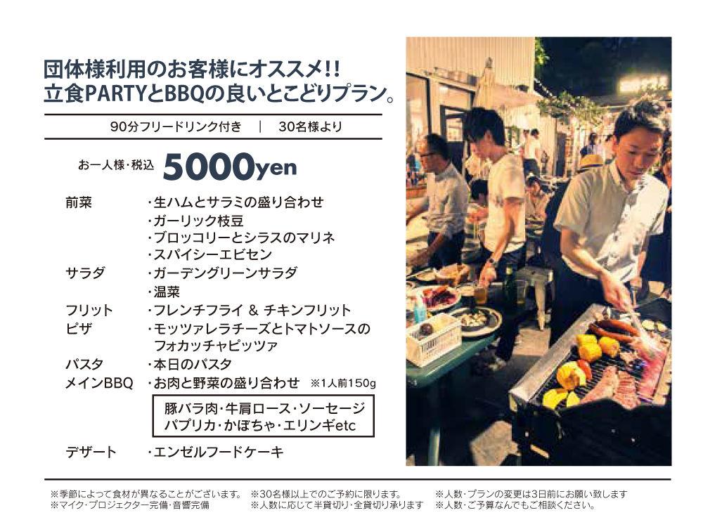 ryogoku_1803_bbq_4.jpg