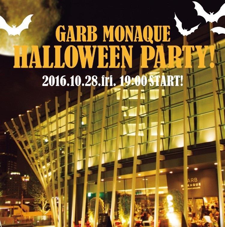 大阪・都会の真ん中、解放的なテラスのあるガーブモナークでハロウィンパーティー!!
