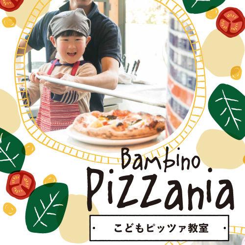 【5/26.sun】こどもピッツァ教室 -Bambino Pizzania- 開催