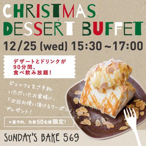 【12/25】デザートとドリンク食べ飲み放題♪クリスマスデザートビュッフェ
