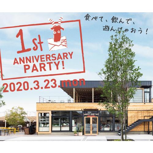 【延期のお知らせ】サンデーズベイク569 1周年記念!PARTY