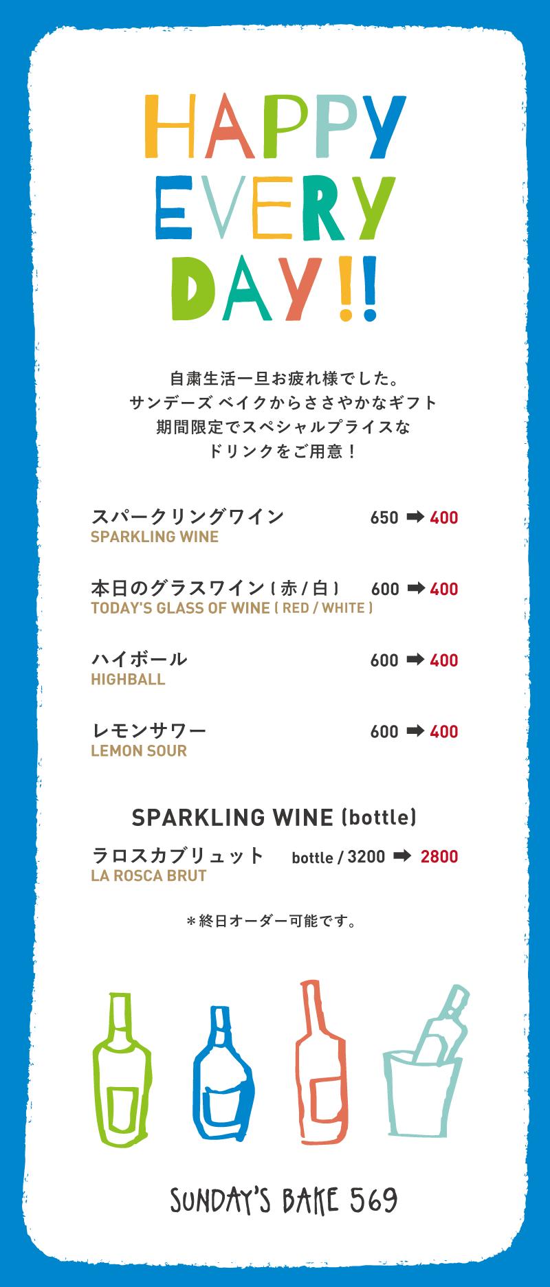 sb569_200527_menu-sd.png