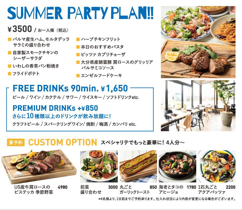 sb569_2105_party_2.jpg