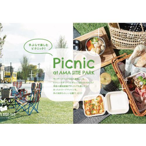 「Picnic Box」安満遺跡公園でピクニック!