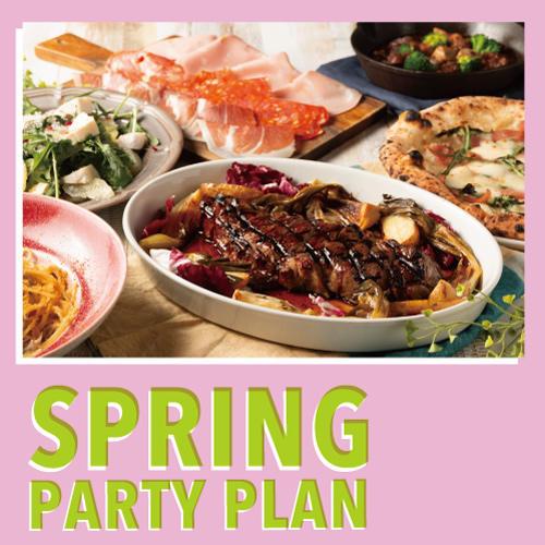 春の歓送迎会にぴったりなパーティープラン