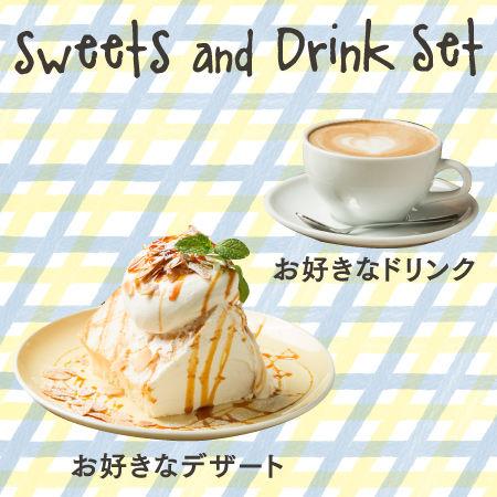 14:00〜17:00限定「Sweets and Drink Set」始めました!