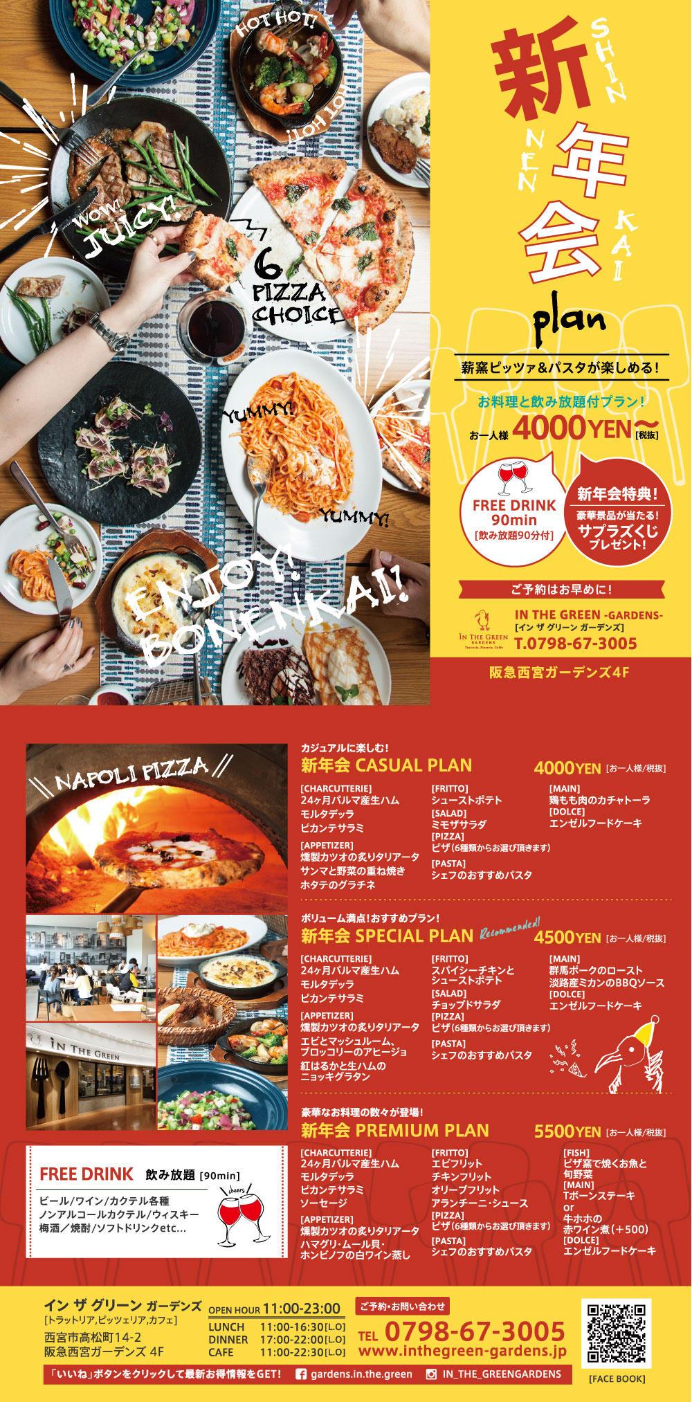 shinnenkai_1701.jpg