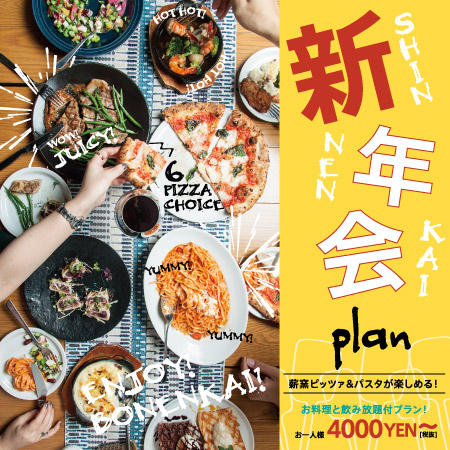 IN THE GREEN GARDENSの新年会plan!