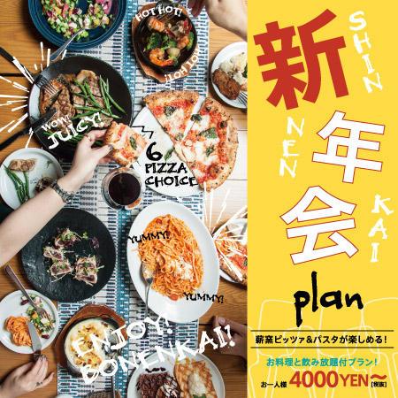 IN THE GREEN GARDENSの新年会plan!