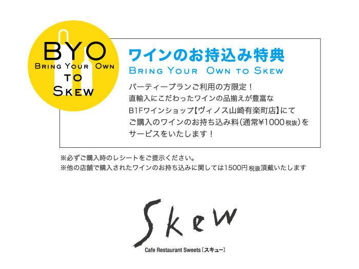 skew_180521_party_4.jpg