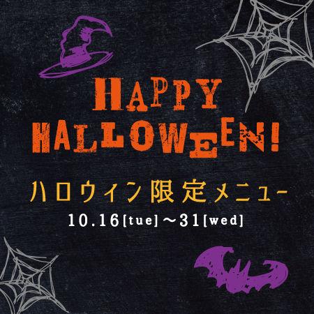 Skewのハロウィン限定メニューSTART!!