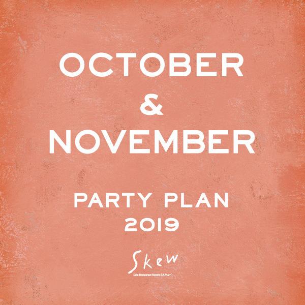 Skew  10月・11月パーティープラン!