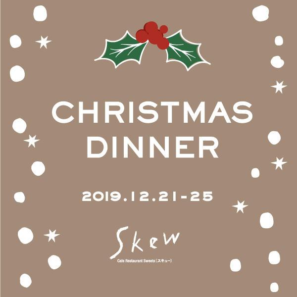 Skew クリスマスディナープラン