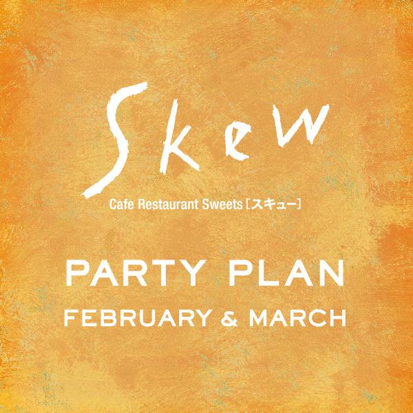 Skew  2月・3月のパーティープラン!