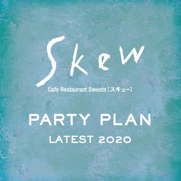 Skew 最新パーティープラン!