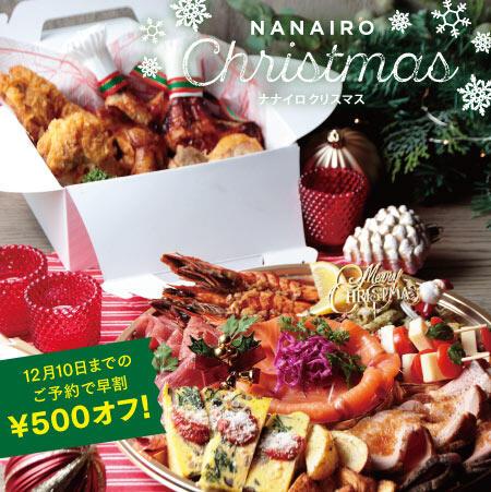 ☆おうちパーティーに☆ナナイロのクリスマスセット