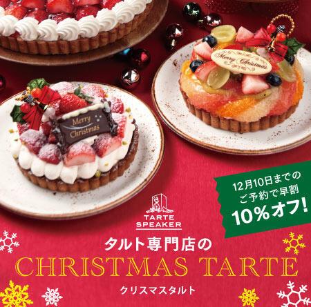【早割は12/10まで!】タルト専門店のクリスマスタルト