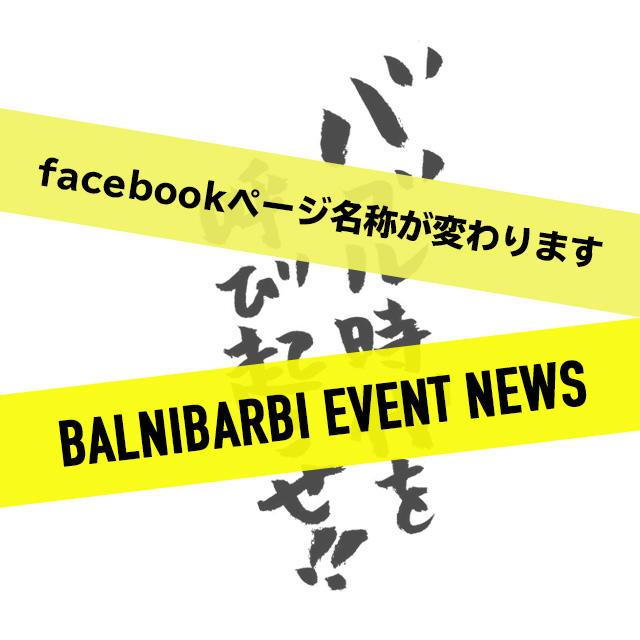 facebookページ「バブル時代を呼び起こせ!!」ご案内名称変更について